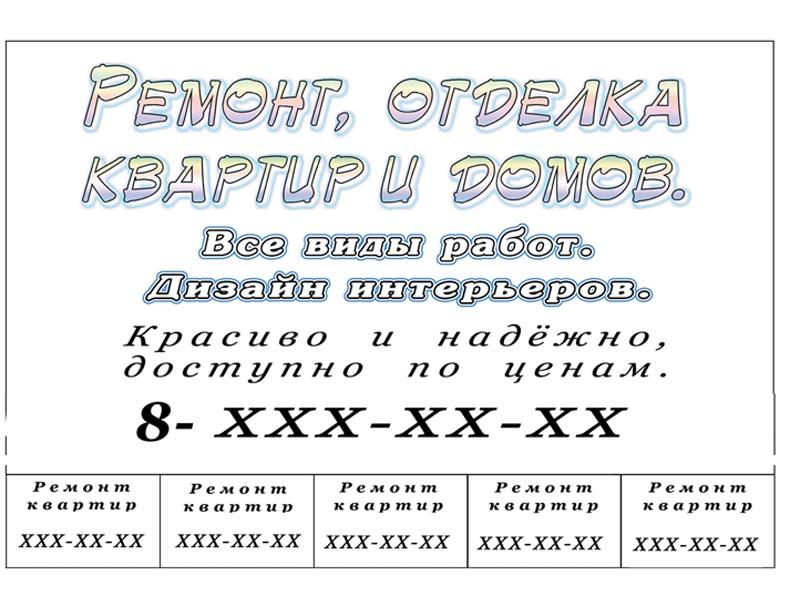 Создать объявление по ремонту квартир объявление гражданина умершим курсовая бесплатно